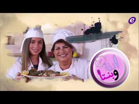"""خاص بالفيديو- أرزة وبنتا تقدمان طبق """"كريمي باستا"""""""