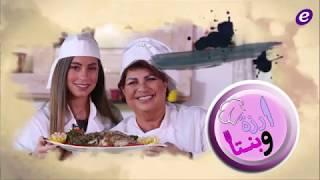 خاص بالفيديو- أرزة وبنتا تقدمان طبق كريمي باستا