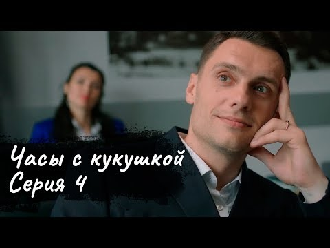 ЧАСЫ С КУКУШКОЙ. Серия 4 | МЕЛОДРАМА | Детектив