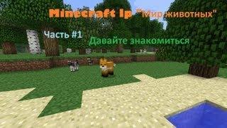 """Minecraft lp """"Мир животных"""" (Часть 1) Давайте знакомиться"""