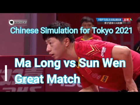 Ma Long  vs Sun Wen - Great Match  - Chinese Simulation for Tokyo 2021
