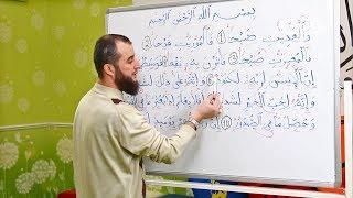 С нуля и до Корана: урок №49