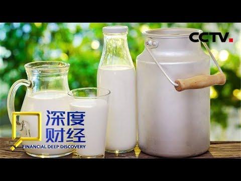 《深度财经》 牛奶价格和养牛成本同上涨 奶业供给侧结构性改革带来新动力 20190413 | CCTV财经