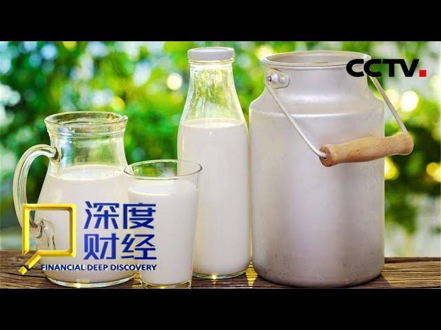 《深度财经》 牛奶价格和养牛成本同上涨 奶业供给侧结构性改革带来新动力 20190413   CCTV财经