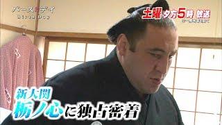 土曜ごご5時 『バース・デイ』 6月9日放送予告 先日、新大関となった栃...