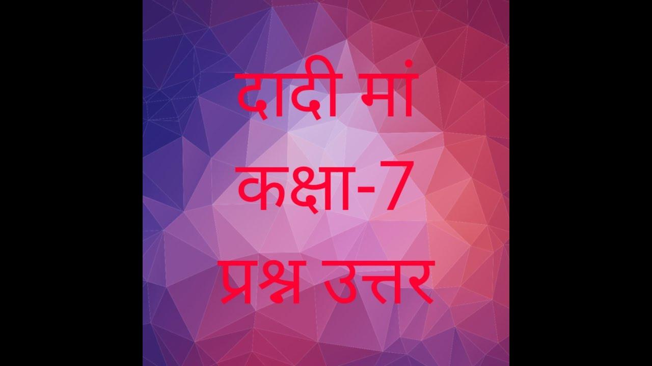 """Ques. & Ans """"DADI MAA""""class 7 hindi  BASANT NCERT"""