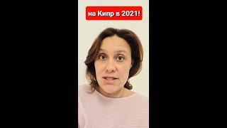 КИПР влог Кипр открывает границы с 1 апреля для туристов из России тест с 12 лет Shorts
