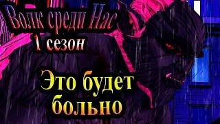 The Wolf Among Us (Волк среди нас 1 сезон) - часть 9 - Это будет больно!!!