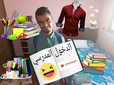 Abdelfattah Hrimach-الموضوع: الدخول المدرسي