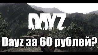 Dayz за 60 рублей?