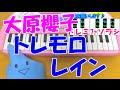 1本指ピアノ【トレモロレイン】大原櫻子 簡単ドレミ楽譜 初心者向け
