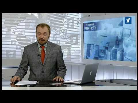 ПБК: «Утренние новости» 10.09.15