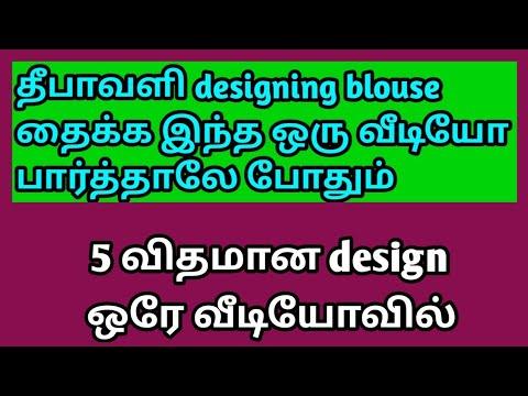 Download blouse designs/designing blouse making/dewali blouse design