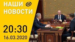 Наши новости ОНТ Лукашенко о закрытии Россией границы коронавирус без паники нефти прибыло