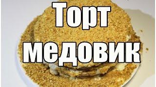 Торт медовик / Honey cake | Видео Рецепт