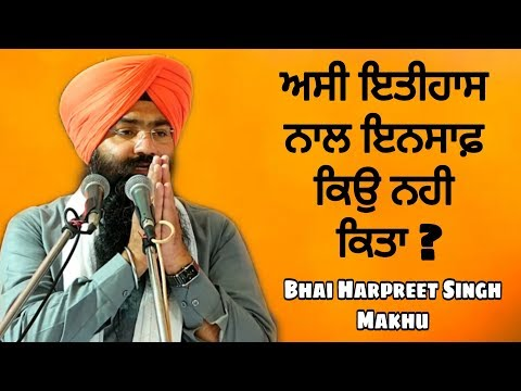 🔴ਇੱਕ ਵਾਰ ਜ਼ਰੂਰ ਸੁਣੋ  Bhai Harpreet Singh Makhu II 25Jan2019 II Gurdwara Satation Road Raipur