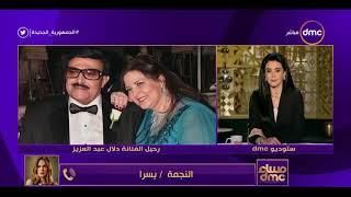 مساء dmc - النجمة يسرا: كان لدينا أمل في شفاء الفنانة دلال عبد العزيز