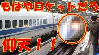 日本で初めて時速300kmでの営業運転を実現し、現在は「こだま」として山...