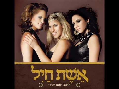 אשת חיל - שיר המעלות - Eshet Chayil - Shir Hama'alot