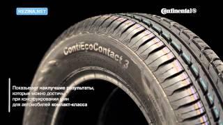 Обзор шины CONTINENTAL ContiEcoContact 3