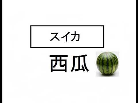果物 難しい漢字