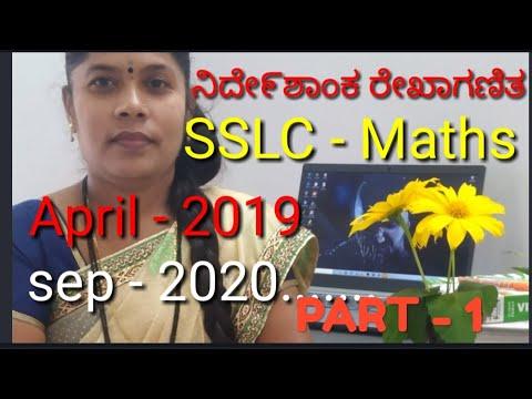 SSLC - Maths