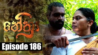 Nethra - නේත්‍රා Episode 186 | 10 - 12 - 2018 | SIYATHA TV Thumbnail
