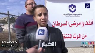مرضى بالسرطان يحتجون على وقف تحويل فئات منهم إلى مركز الحسين - (20-2-2018)