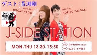 FM仙台(Date fm)「J-SIDE STATION」 長渕剛生出演.