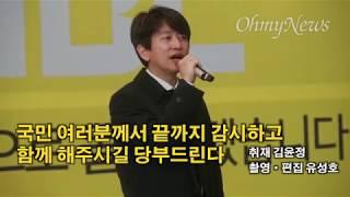 Mbc 총파업 승리 이끈 김연국 위원장 권력에 점령되지 않는 자유언론 만들겠다