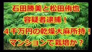 石田勝美と松田侑也容疑者逮捕!4千万円相当の乾燥大麻を所持!マンションで栽培か?