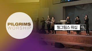 Pilgrims Worship | 필그림스 워십 [ 5…