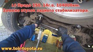 LC Прадо 150./14 г.в./104000км. Замена втулок заднего стабилизатора.