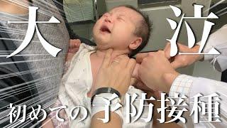 【大号泣】生後2ヶ月初めての予防接種に密着!