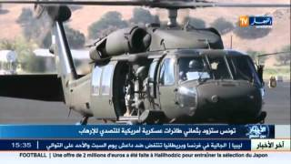 الأخبار الدولية: تونس ستزود بثماني طائرات عسكرية أمريكية للتصدي للارهاب