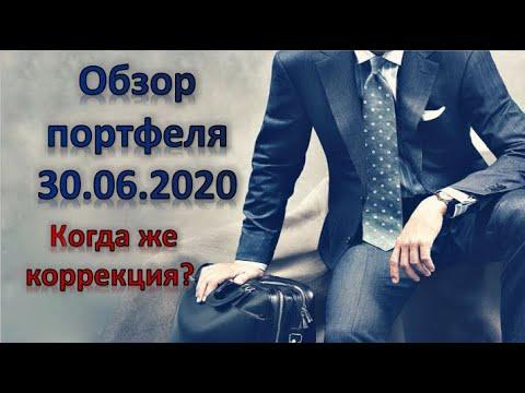 Обзор портфеля от 30.06.2020
