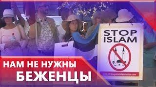 В Риге протестуют против решения Евросоюза расселить в стране беженцев