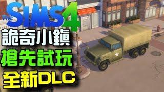【SIMS 4 模擬市民4: 詭奇小鎮 - 全新DLC 】這城鎮Hen怪喔!