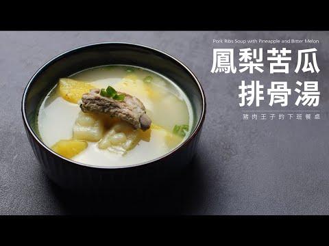 鳳梨苦瓜排骨湯 - YouTube