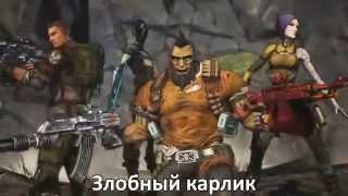 русская песенка о Borderlands 2