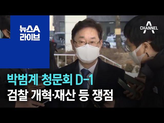 박범계 청문회 D-1…검찰 개혁·재산 관련 등 쟁점   뉴스A 라이브