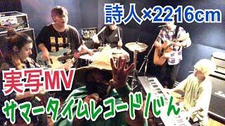 【実写MV】サマータイムレコード/じん (cover)【詩人&2216cm】
