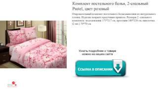 видео комплект постельного белья 2 спальный