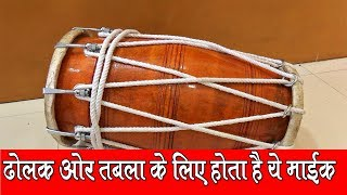 BEST MICROPHONE FOR DHOLAK AND INDIAN MUSICAL INTRUMENTS