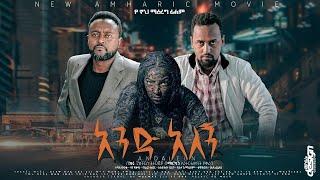 አንድ አለኝ new ethiopian amharic full length movie andalegn 2021