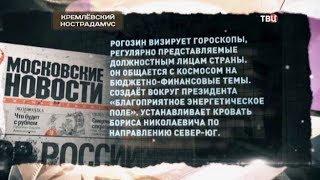 Кремлевский Нострадамус. Хроники московского быта