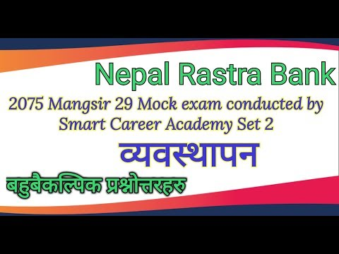 NRB mock test set 2| Management|व्यवस्थापन|MCQ|नेपाल राष्ट्र बैंक सहायक द्वितीय pretest