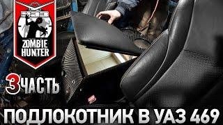 Подлокотник в УАЗ 469 своими руками. Часть 3: Карбон