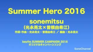 『bayfm SUMMER CAMPAIGN 2016』オリジナルキャンペーンソング 『Summer...