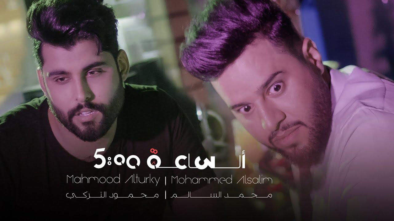 محمود التركي ومحمد السالم - الساعة خمسة (حصرياً) | 2019 | (Mahmoud Turky & Mohammed Salem (Exclu